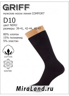 Griff d10 comfort