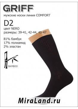Griff d2 comfort