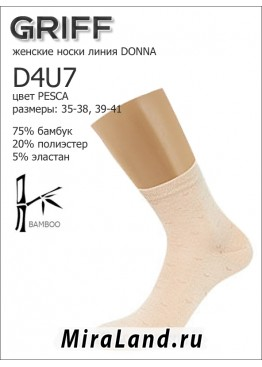 Griff d4u7 bamboo donna