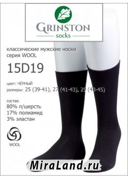 Grinston 15d19 wool