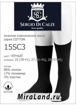 Sergio di Calze 15sc3 cotton