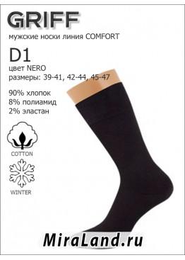 Griff d1 comfort